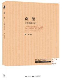 《南望:辽朝前期政治与制度研究》(三联书店)