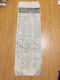 """文化已巳年(1809年)日本拓片《桶狭弔古碑》一张,应该是""""日本战国三杰""""之一【织田信长】于永禄三年(1560年)桶狭间合战偷袭今川义元的历史"""
