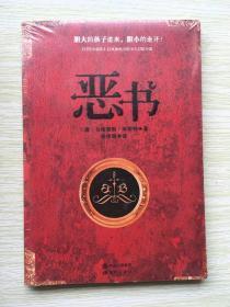 恶书(胆大的孩子进来,胆小的走开!)-《冒险小虎队》后风靡西方的少儿冒险小说