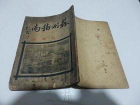民国15年3版增订《苏州指南》内有插图、地图、广告