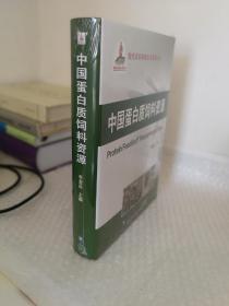 现代农业高新技术成果丛书:中国蛋白质饲料资源