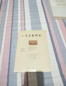 人文宗教研究【未开封】