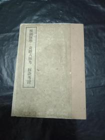 50年代老版本影印中医书---《濒湖脉学 奇经八脉考 脉决考证》--书品如图   内容完整