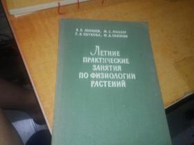 俄文  植物书