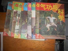 气功与科学1989年 第1---9、12【10本和售】