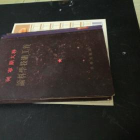 列宁斯大林论科学技术工作(精装 1956年 1版4印
