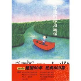 盛世辉煌--中国优秀儿童文学--短篇小说--悠池的移动城堡