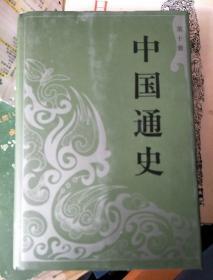中国通史(全十册 大32开豪华精装版) 原价580元