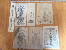 【木版佛画8】清后期到民国日本木版印刷佛画7张合售