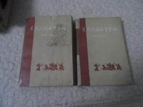 东周列国故事新编(上 下册)