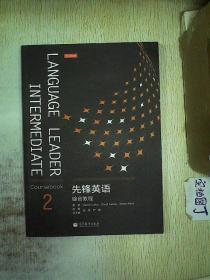 先锋英语综合教程2(附光盘1张)