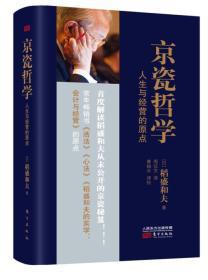 京瓷哲学-人生与经营的原点