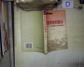 走出历史的困谷:广东一二九青年的群体走向与党组织的重建 。、
