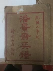 潘景弈谱斋