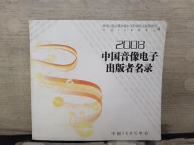 2008中国音像电子出版者名录