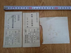 1940年日军军事三份折叠小册子《小铳·轻机关铳·掷弹筒·手榴弹  教练号令命令集》《教练之目的精神》《手旗信号图解》