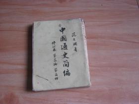 中国通史简编 第三编第二册