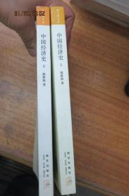 中国经济史(上下册)
