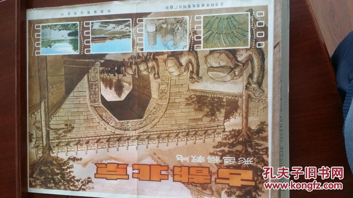 电影海报 2开 1980年代初《古都北京》
