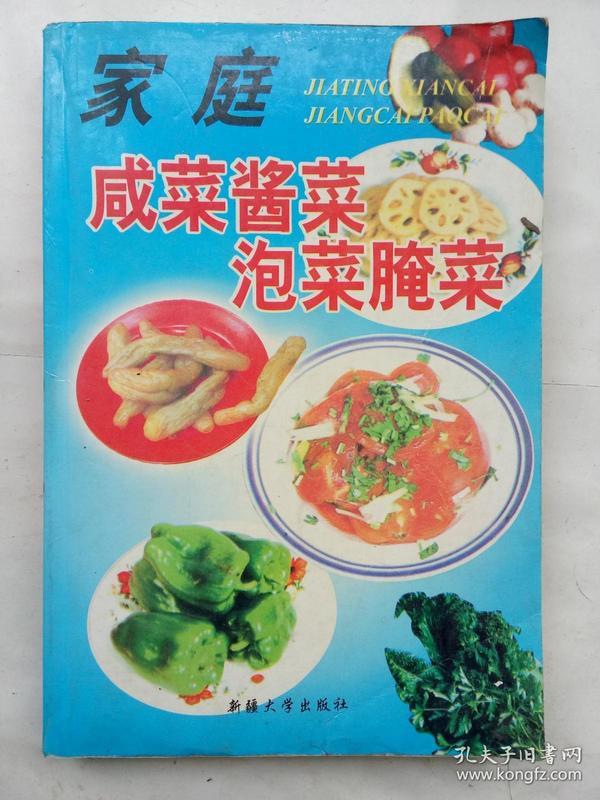 (老腊肉)家庭咸菜泡菜酱菜腌菜(★-书架2)菜谱煨汤图片