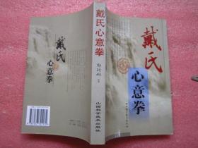 国术丛书第二辑-------戴氏心意拳  九五品F