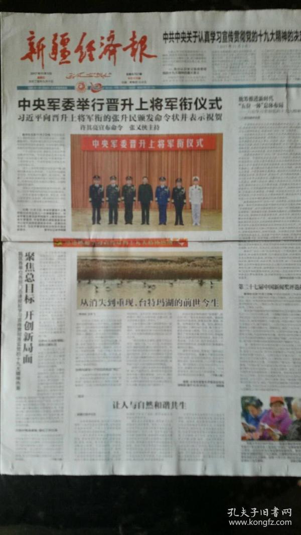 新疆经济报2017年11月3日 中央军委举行晋升上将军衔仪式