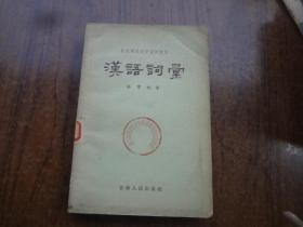 汉语词汇    馆藏85品   56年一版一印