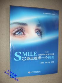 SMILE杩樿繎瑙嗙溂涓�涓井绗�  锛� 杩戣鎵嬫湳鍖绘偅浜ゆ祦褰�  绗簩鐗�