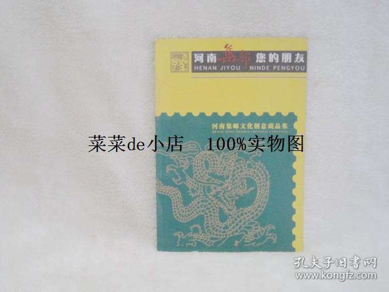 河南集邮文化创意藏品集 河南集邮您的朋友   平装16开  孔网独本