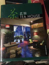 茶艺馆(大16开硬精装,1版1印 印量:3000册 胶版纸彩色印刷)