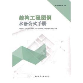 結構工程圖例術語公式手冊
