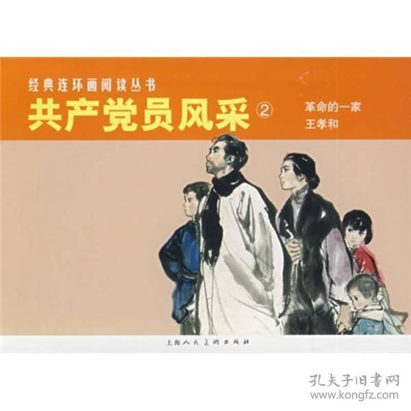 共产党员风采2(共2册)