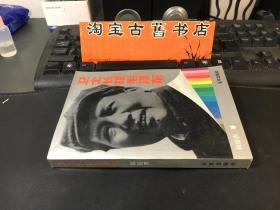 卫士长谈毛泽东