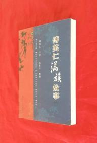 《傅英仁满族故事》(下册)