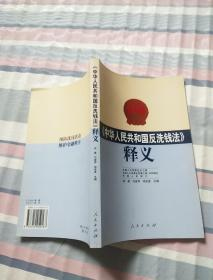 《中华人民共和国反洗钱法》释义