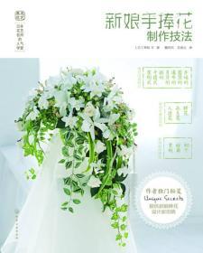 日本花藝名師的人氣學堂--新娘手捧花制作技法
