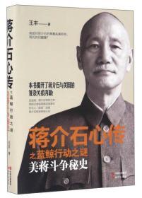蒋介石心传之蓝鲸行动之谜-美蒋斗争秘史
