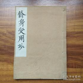 孤本.及其少见   《修身受用抄》一册全 庆安元年夏(1648年书写)字迹漂亮,可以参考学习书法 精美藏书章 1912年发行 大开本