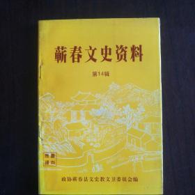 《蕲春文史资料》 第14辑   [柜4-6-2]