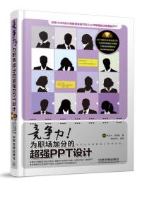 Competitiveness!-Super PPT design that adds points to the workplace-(with CD)