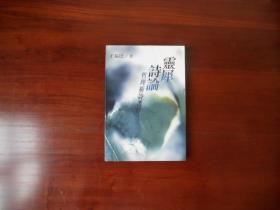 灵犀诗论:哲理析诗选粹