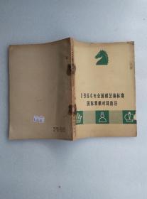 1964年全国棋艺锦标赛国际象棋对局选注