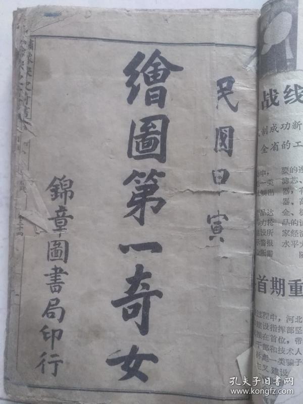 老小说32开绘图第一奇女  又名十粒金丹 六册一套全