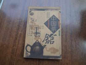 中国茶     馆藏9品   包正版   2002年一版一印