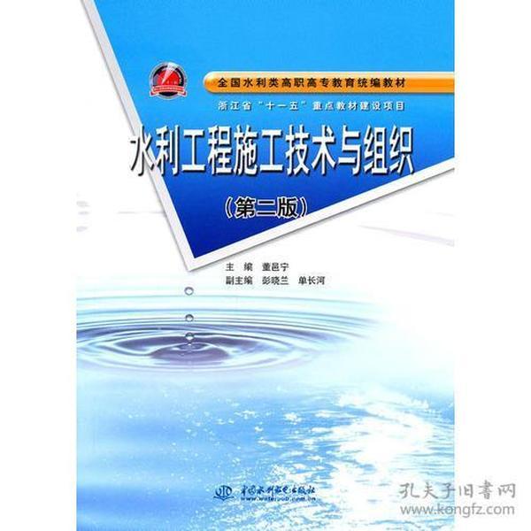 水利工程施工技术与组织