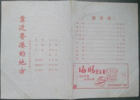 沪剧《靠近香港的地方》节目单