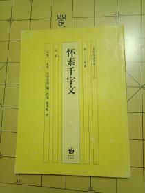 怀素千字文--书法技法讲座(2005一版一印)绝版书法资料书