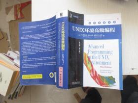 UNIX环境高级编程(英文版 第3版) 正版馆藏