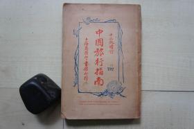 1926年商务印书馆32开:中国旅行指南