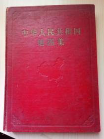 中华人民共和国地图集 (甲种本) 1958年
